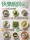 【楊桃文化】快樂廚房雜誌109期