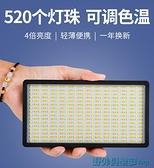 攝影燈 自由光LED補光燈單反拍照攝影燈便攜手持手機人像燈柔光燈小型戶外視頻直播 野外