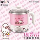 [週一週二最高23%回饋]Kolin歌林 X Hello kitty凱蒂貓聯名款 1.5L 不鏽鋼 美食鍋 KPK-MNR006 悶燒鍋 烹調鍋 料理鍋-粉