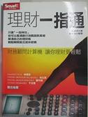 【書寶二手書T7/投資_HBH】理財一指通_蔡錦城