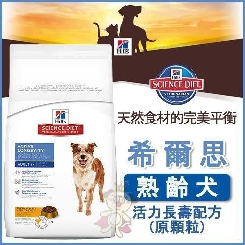 【行銷活動75折】*WANG*希爾思《熟齡犬活力長壽配方(原顆粒)》15kg【6941HG】