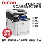 【有購豐】RICOH SP C360SFNW A4網路彩色雷射傳真複合機 網路 行動列印 彩色雷射 傳真