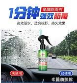 防雨劑 汽車后視鏡防雨劑貼膜擋風玻璃防霧噴劑除霧防水驅水清潔噴霧 618大促銷