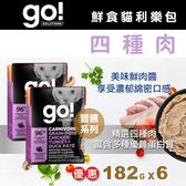 【毛麻吉寵物舖】go! 鮮食利樂貓餐包 豐醬系列 無穀四種肉182g 6件組 貓餐包/鮮食