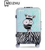 卡通密碼箱行李箱男萬向輪鋁框拉桿箱女可愛小清新旅行箱20吋24吋(24吋)