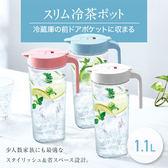 日本 ASVEL 圓身冷水壺 1.1L 水壺 可倒放 非玻璃冷水壺 不漏水