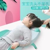兒童洗頭躺椅可折疊洗頭神器寶寶洗頭椅加大號小孩洗頭床洗髪架JD BBJH