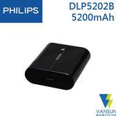 【全新福利品】PHILIPS 飛利浦 DLP5202B 5200mAh 1A 行動電源 【葳訊數位生活館】