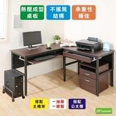 《DFhouse》頂楓大L型工作桌+1抽1鍵+主機架+活動櫃-白楓木色胡桃木色