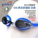 [開發票 台灣製 SAEKO] S56 星光藍 長泳舒適型 平面泳鏡;蛙鏡;蝴蝶魚戶外