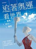 (二手書)追著奧運看世界:從雅典、北京到倫敦