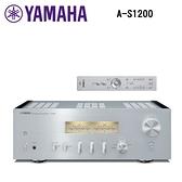 YAMAHA 山葉 A-S1200 綜合擴大機 旗艦Hi-Fi系列 大型變壓器供電 動態優異 公司貨 保固三年