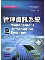 二手書博民逛書店《管理資訊系統-管理數位化公司 (Management Info