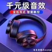 耳機頭戴式全包耳大耳罩高音質蘋果安卓通用耳麥隔音降噪聽歌專用 漾美眉韓衣