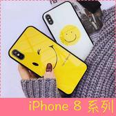 【萌萌噠】iPhone 8 / 8 Plus  夏日清新 可愛笑臉鋼化亮面玻璃保護殼 全包軟邊 硬背板 手機殼 手機套