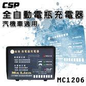汽機車電瓶用充電機 MC1206 全自動 台灣製 12V用