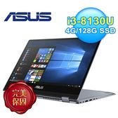 【ASUS 華碩】VivoBook Flip 14吋筆電 銀河藍(TP412UA-0061B8130U)【全品牌送藍芽喇叭】