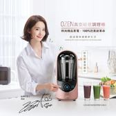 OZEN 真空抗氧破壁調理機 玫瑰粉金 (HAF-HB300PK 台灣限定!韓國原裝進口)
