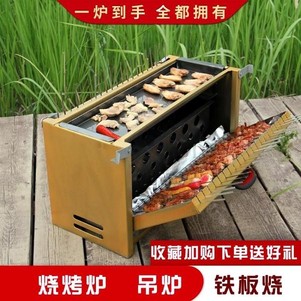 燒烤爐戶外烤肉木炭無煙加厚烤架野外烤串全套用具多功能家用吊爐【全館免運】