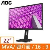 全新 AOC 22P1 21.5吋 VA(16:9)液晶顯示器