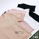 極軟料坑紋木耳邊彈性短版上衣-BAi白媽媽【310386】