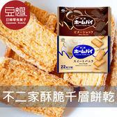 【豆嫂】日本零食 不二家 酥酥脆脆千層餅乾(多口味)