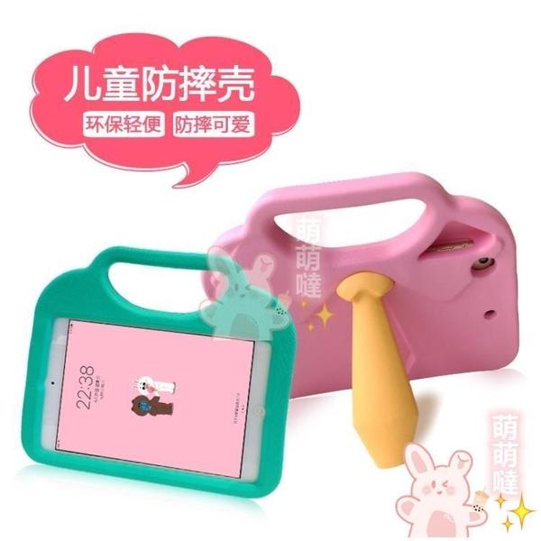 iPad保護套ipad air2保護套mini4迷妳兒童防摔殼矽膠【萌萌噠】