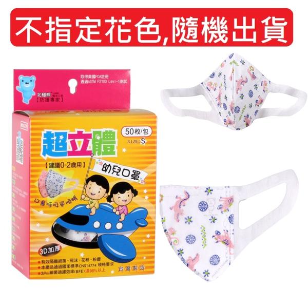 (台灣製現貨秒發雙鋼印現貨秒發)北極熊3D幼兒立體醫療口罩50入(約0-2歲幼童適用) 幼幼口罩