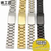 手錶配件 精鋼實心平口鋼帶 通用間金錶帶 鋼錶鍊 1819 20 22mm 美芭
