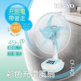 KINYO14吋彩色充電式風扇CF-1401-生活工場