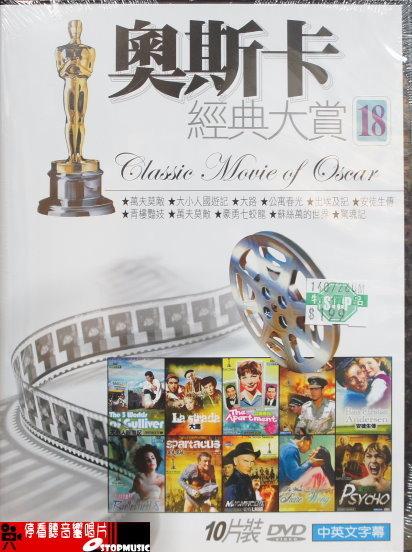 【停看聽音響唱片】【DVD】奧斯卡經典大賞18