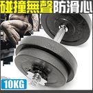 包膠10公斤啞鈴電鍍短單槓心組合可調10...