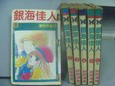 【書寶二手書T6/漫畫書_OMQ】銀海佳人_全6集合售