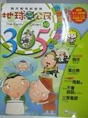【書寶二手書T4/少年童書_DFU】地球公民365_第49期_三聚氰胺_附光碟