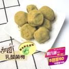 活性乳酸菌梅 / 乳酸梅 250g 【甜...