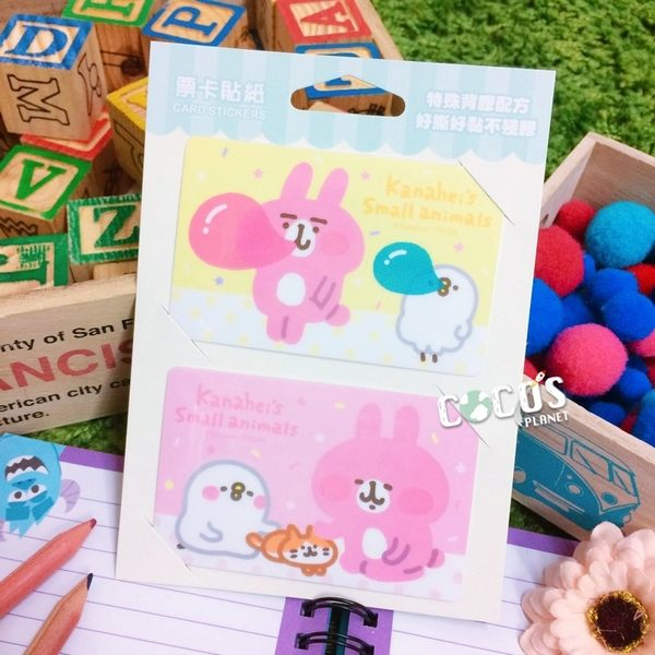 正版 KANAHEI 卡娜赫拉的小動物 粉紅兔兔 P助 悠遊卡貼票卡貼紙 B款 COCOS DS025