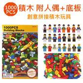 1000PCS積木 附人偶+底板 兒童玩具 積木 彩色積木
