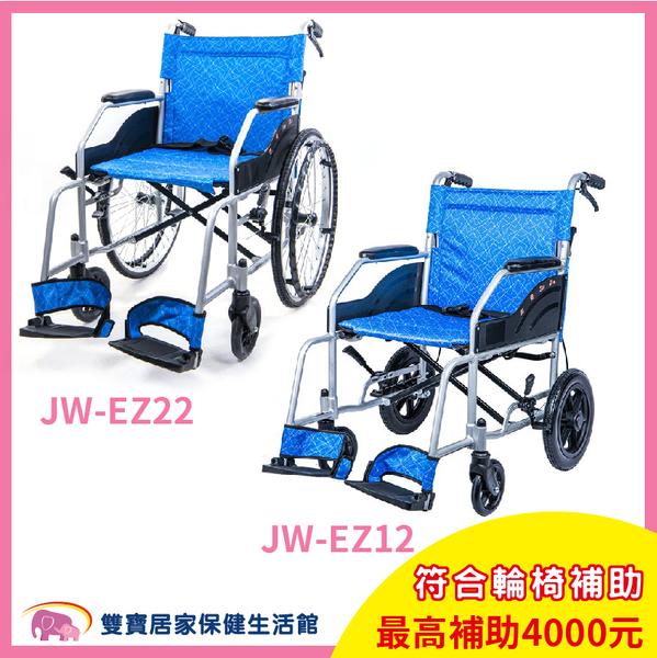 【贈好禮】均佳 鋁合金輪椅 JW-EZ22 JW-EZ12 輪椅B款 手動輪椅 機械式輪椅 規格任選