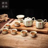 茶具套裝 茶具套裝開片功夫茶杯陶瓷茶壺整套家用蓋碗公道 情人節禮物