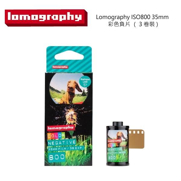 BaiBaiCamera Lomography F836C3 彩色膠捲底片 Color Negative 800 ISO 35mm (一盒三卷)