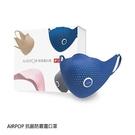 ~愛思摩比~AIRPOP 抗菌防霧霾口罩 口罩 防霾口罩 拋棄式口罩 預購