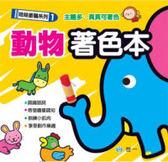 書立得-娃娃塗鴉系列(1):動物著色本(B3146)
