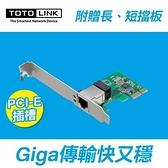 【南紡購物中心】TOTOLINK PX1000 Gigabit PCI-E 極速有線網卡