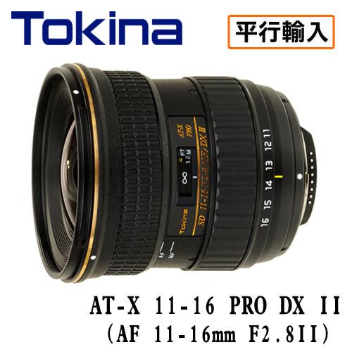送保護鏡清潔組 3C LiFe TOKINA AF 11-16mm F2.8 II鏡頭 平行輸入 店家保固一年 AT-X 11-16 PRO DX II