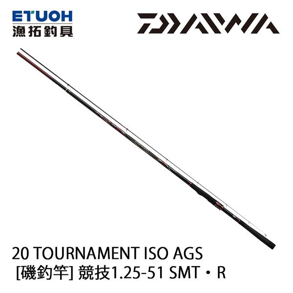 漁拓釣具 DAIWA 20 TOURNAMENT ISO AGS 競技 1.25-51SMT.R [磯釣竿]