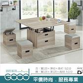 《固的家具GOOD》865-1-AA 古橡色多功能大茶几/含4椅【雙北市含搬運組裝】