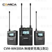 COMICA CVM-WM300A 無線麥克風 內置鋰電池 全金屬 (一對二)  開年公司貨