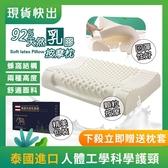 【現貨秒出】天然乳膠枕頭 泰國進口 顆粒按摩 彈力支撐 止鼾 乳膠枕 枕頭 送枕套 免運