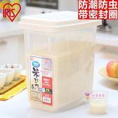 米桶米桶家用廚房防蟲防潮愛麗絲塑料儲糧桶米缸米T