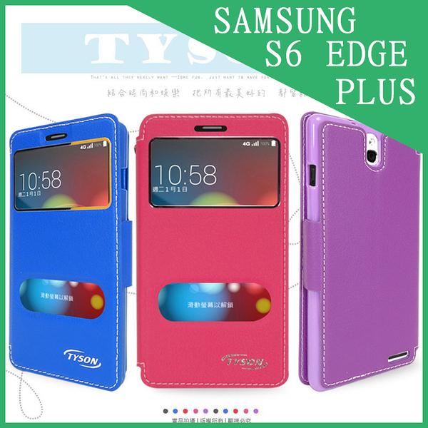 ★SAMSUNG GALAXY S6 edge+/S6 edge plus SM-G9287 尊系列 雙視窗皮套/保護套/手機套/保護手機/免掀蓋接聽/軟殼